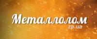 Металлолом.zp.ua