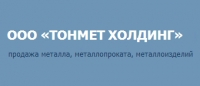 "ООО  ""ТОНМЕТ  ХОЛДИНГ"""
