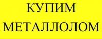 Покупка металлолома в Донецке