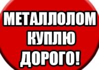 Сдать металлолом в Одессе