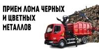 Прием и вывоз металла в Мариуполе