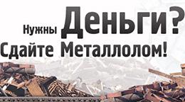 Симферополь прием металла медь продать в Руза